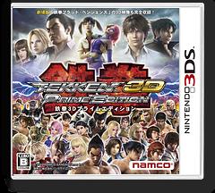 鉄拳3D プライムエディション 3DS cover (ATKJ)