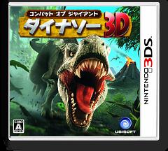 コンバット オブ ジャイアント ダイナソー3D 3DS cover (ATTJ)