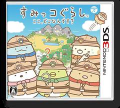 すみっコぐらし ここ、どこなんです? 3DS cover (AWHJ)