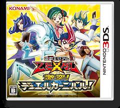 遊戯王 ZEXAL 激突!デュエルカーニバル! 3DS cover (AYXJ)