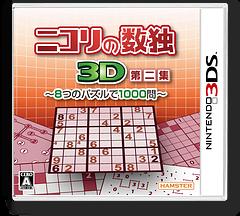 ニコリの数独3D 第二集 〜8つのパズルで1000問〜 3DS cover (AZNJ)
