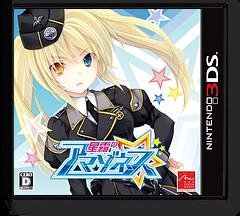 星霜のアマゾネス 3DS cover (AZSJ)