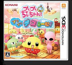 プリプリちぃちゃん!! プリプリ デコるーむ! 3DS cover (B2CJ)