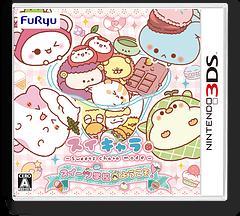 スイキャラ スイーツ学校へようこそ! 3DS cover (B2SJ)