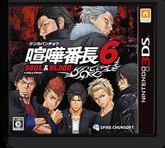 喧嘩番長6〜ソウル&ブラッド〜 3DS cover (BC6J)