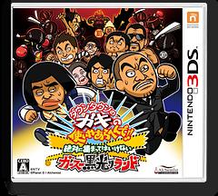 ダウンタウンのガキの使いやあらへんで!!絶対に捕まってはいけないガースー黒光りランド 3DS cover (BDXJ)