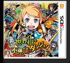 世界樹と不思議のダンジョン 3DS cover (BFDJ)