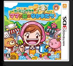 ガーデニングママ:ママと森のなかまたち 3DS cover (BGMJ)