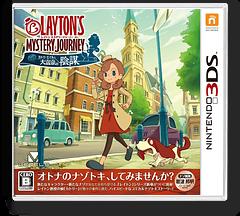 レイトン ミステリージャーニー カトリーエイルと大富豪の陰謀 3DS cover (BLFJ)