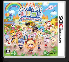 まほコレ〜魔法☆あいどるコレクション〜 3DS cover (BM8J)
