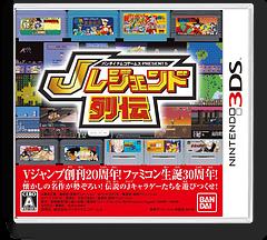 バンダイナムコゲームス PRESENTS Jレジェンド列伝 3DS cover (BNGJ)