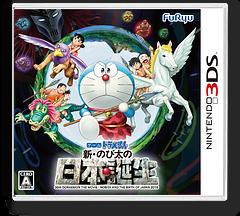 ドラえもん 新・のび太の日本誕生 3DS cover (BNNJ)
