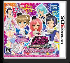 プリティーリズム・レインボーライブ・きらきらマイ☆デザイン 3DS cover (BP2J)