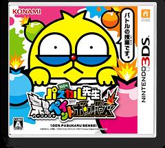 100%パスカル先生 完璧ペイントボンバーズ 3DS cover (BP4J)