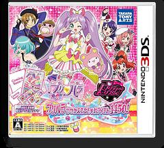 プリパラ&プリティーリズム プリパラでつかえるおしゃれアイテム1450! 3DS cover (BPAJ)