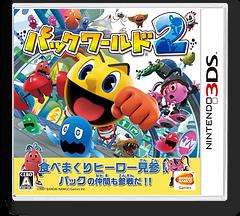 パックワールド2 3DS cover (BPMJ)