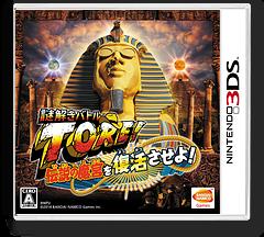 謎解きバトルTORE!伝説の魔宮を復活させよ! 3DS cover (BREJ)