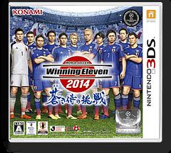 ワールドサッカーウイニングイレブン 2014 蒼き侍の挑戦 3DS cover (BSBJ)