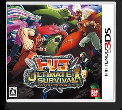トリコ アルティメットサバイバル 3DS cover (BTCJ)