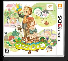 牧場物語 つながる新天地 3DS cover (BTSJ)