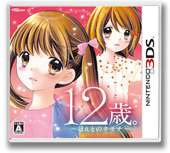 12歳。 〜ほんとのキモチ〜 3DS cover (BTVJ)