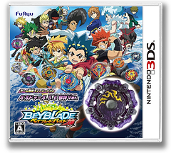 ベイブレードバースト ゴッド 3DS cover (BVBJ)