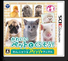 かわいいペットとくらそう! わんニャン&アイドルアニマル 3DS cover (BWAJ)