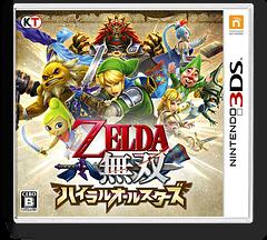 ゼルダ無双 ハイラルオールスターズ 3DS cover (BZHJ)