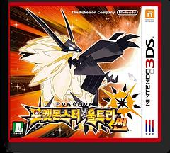 포켓몬스터 울트라썬 3DS cover (A2AK)