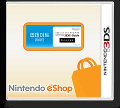 Nintendo 3DS Guide - Louvre 3DS cover (AL8K)