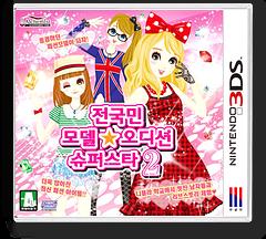 전국민 모델★오디션 슈퍼스타 2 3DS cover (ANLK)