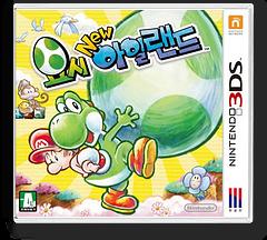 요시 아일랜드 3DS cover (ATAK)
