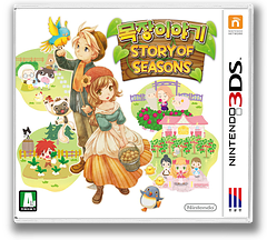 Story of Seasons 3DS cover (BTSK)