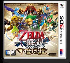 젤다무쌍 하이랄의 전설들 3DS cover (BZHK)