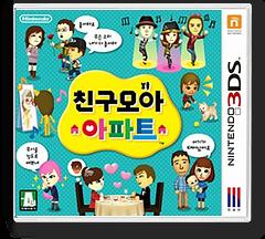 친구모아 아파트 3DS cover (EC6K)