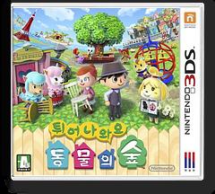 튀어나와요 동물의 숲 3DS cover (EGDK)