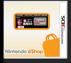 腦科學專家 川島隆太博士監修 突破極限 腦的5分鐘魔鬼鍛鍊 3DS cover (ASRW)