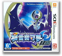 Pokémon Moon 3DS cover (BNEW)