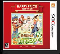 牧場物語 はじまりの大地 3DS cover (ABQJ)