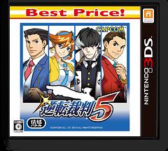 逆転裁判5 3DS cover (AGKJ)