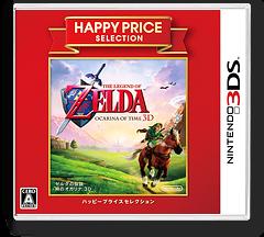 ゼルダの伝説 時のオカリナ 3D 3DS cover (AQEJ)