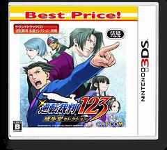 逆転裁判123 成歩堂セレクション 3DS cover (BHDJ)