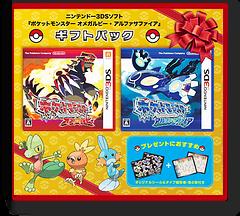 ポケットモンスター オメガルビー 3DS cover (ECRJ)