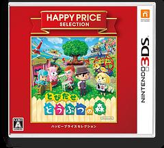 とびだせ どうぶつの森 3DS cover (EGDJ)