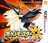 Pokémon Ultra Sun 3DS cover (A2AJ)