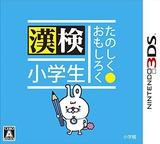 たのしく・おもしろく 漢検小学生 3DS cover (A3KJ)