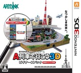 A列車で行こう3D 3DS cover (AALJ)