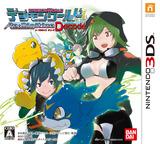 デジモンワールド Re:Digitize Decode 3DS cover (ADJJ)