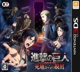 進撃の巨人 死地からの脱出 3DS cover (AEVJ)