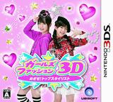 ガールズファッション3D☆めざせ!トップスタイリスト 3DS cover (AGUJ)